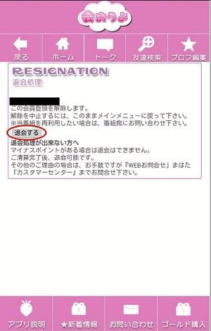 会おうよオプション退会処理ページ