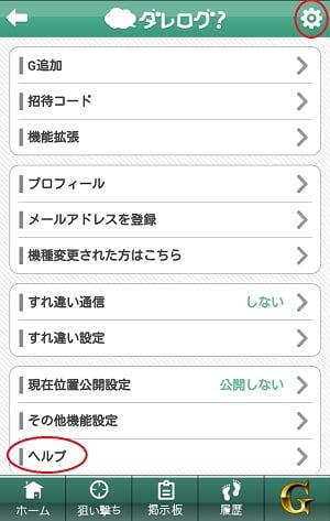 ダレログホームページ画像
