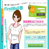 FirstMail