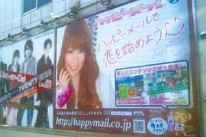 ハッピーメール東京原宿