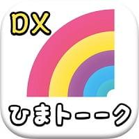 ひまトーークDX
