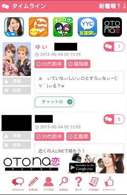 ひまじんHOT LINEタイムライン画像