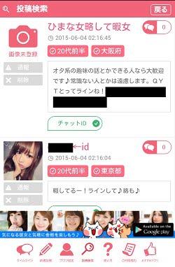 ひまじんHOT LINE検索画像