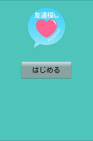 コイマップアプリ画像