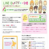 Line ID&メアド交換