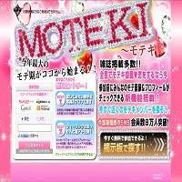 モテキ~MOTEKI~
