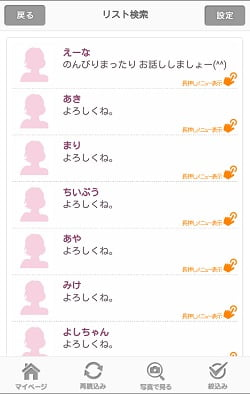 パンダトーク女性検索画像
