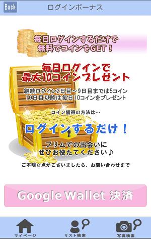 プリムマイページ画像