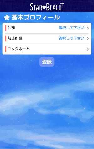 StarBeach+登録時画像