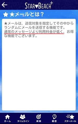 StarBeach+★★メール説明画像