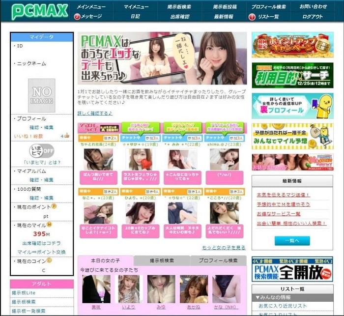 PCMAXPC画像
