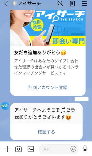 アイサーチラインメッセージ画像