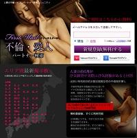 ファーストメール窓口サイト画像