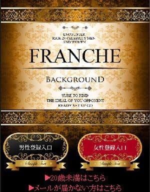 スマホ版FRANCHEのトップページ画像