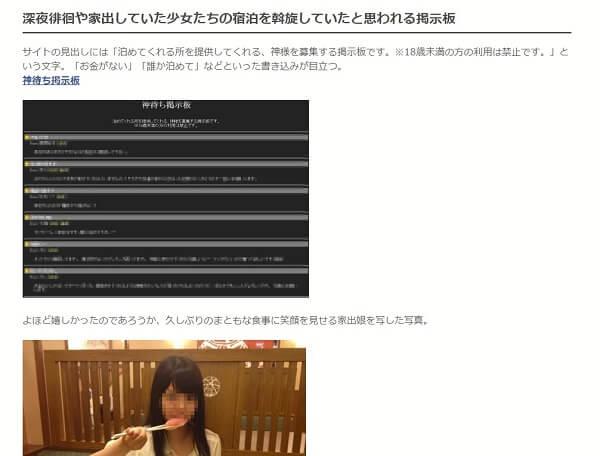 まとめサイト画像