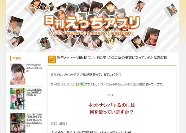 日刊えっちアプリサイト画像