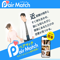 ペアマッチ|PairMatch