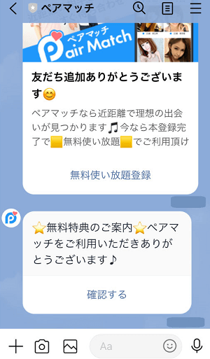 ペアマッチLINE友達新規メッセージ
