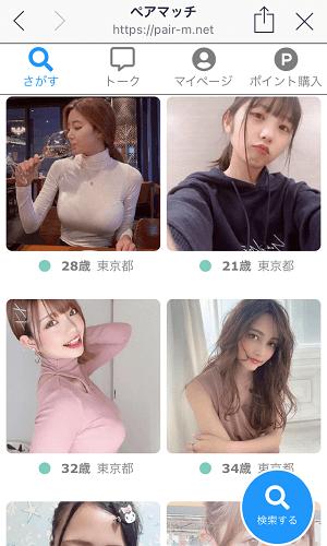 ペアマッチ女性会員画像